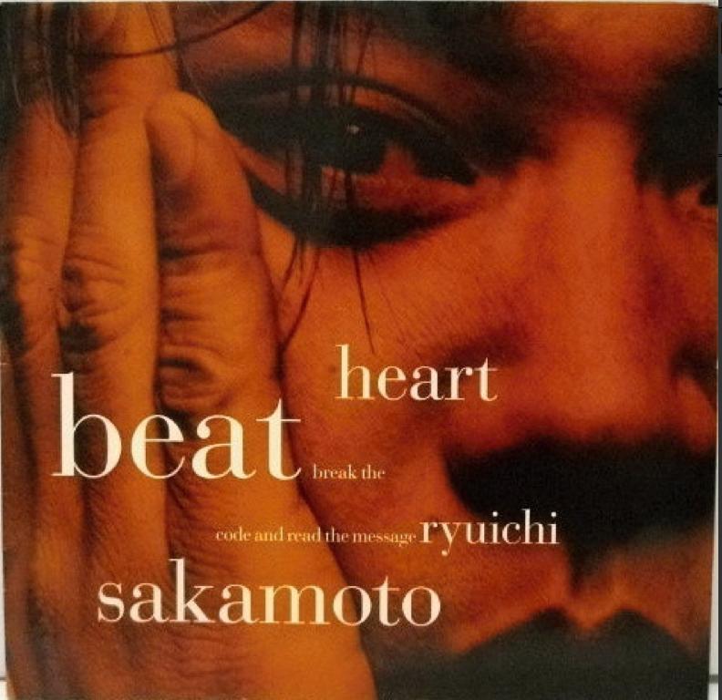 Ryuichi Sakamoto - Heartbeat (41 Rooms)